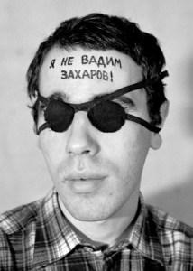 Я не Вадим Захаров, 1983, , ч/б фотография