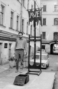 Андрей Филиппов, Аве. Мастерские в Фурманном, апрель 1988 года