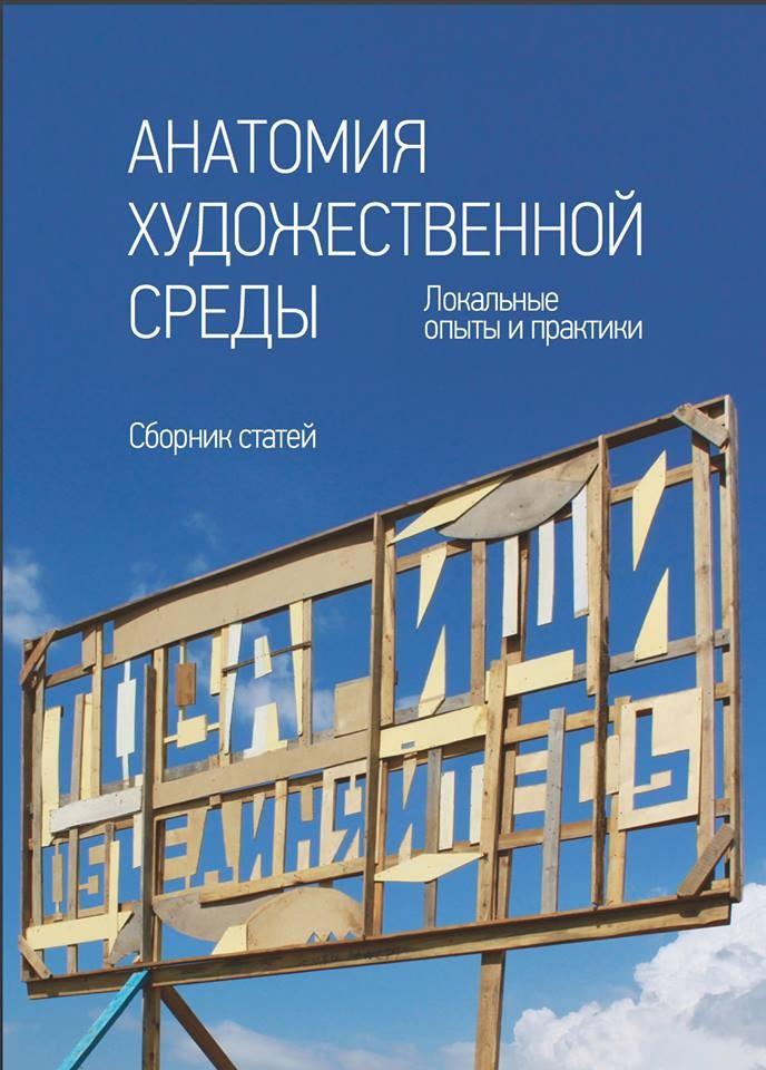 Обложка сборника с работой группировки ЗИП (Краснодар)