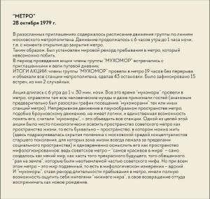 1979 текст метро