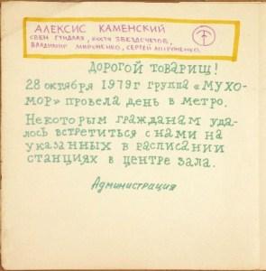 "Альбом ""Метро"", 1979"