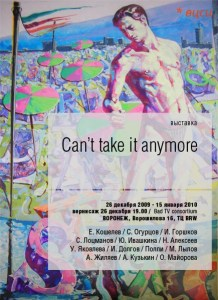Афиша выставки Can't take it anymore, 2010