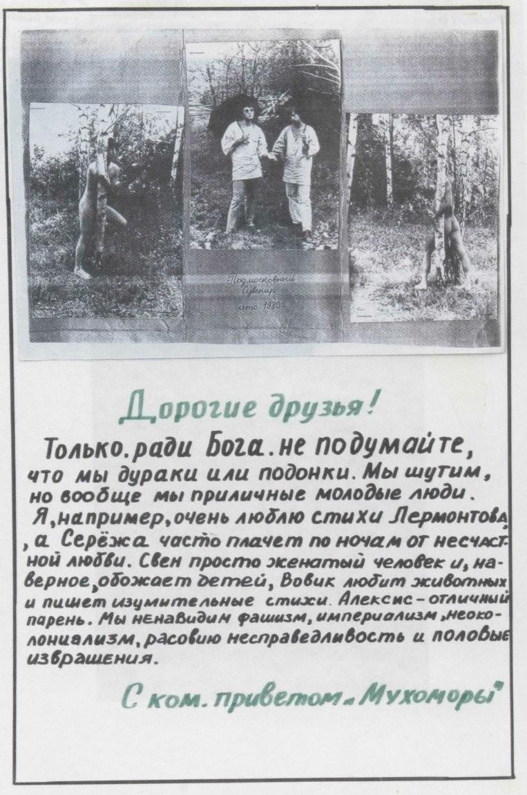Выходка №1. Поход в толстовках в Ясную Поляну. 1978