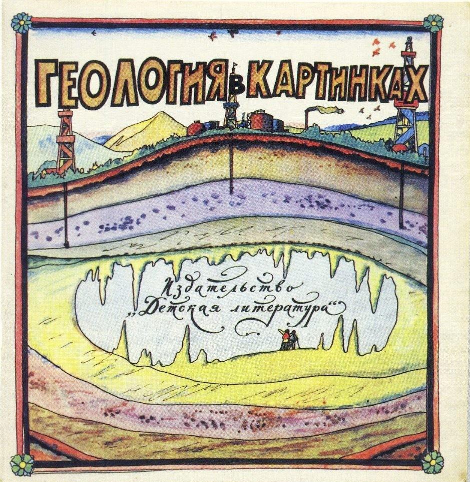 Иллюстрации: Илья Кабаков. Анатолий Членов. Москва: Детская литература, 1975
