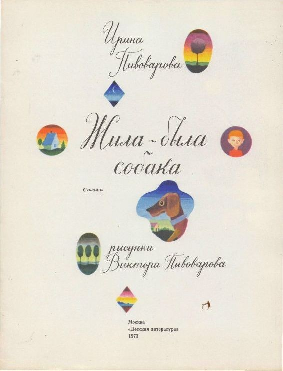 Иллюстрации: Виктор Пивоваров. Ирина Пивоварова. Жила-была собака. Москва: Детская литература, 1973 // conceptualism-moscow.org