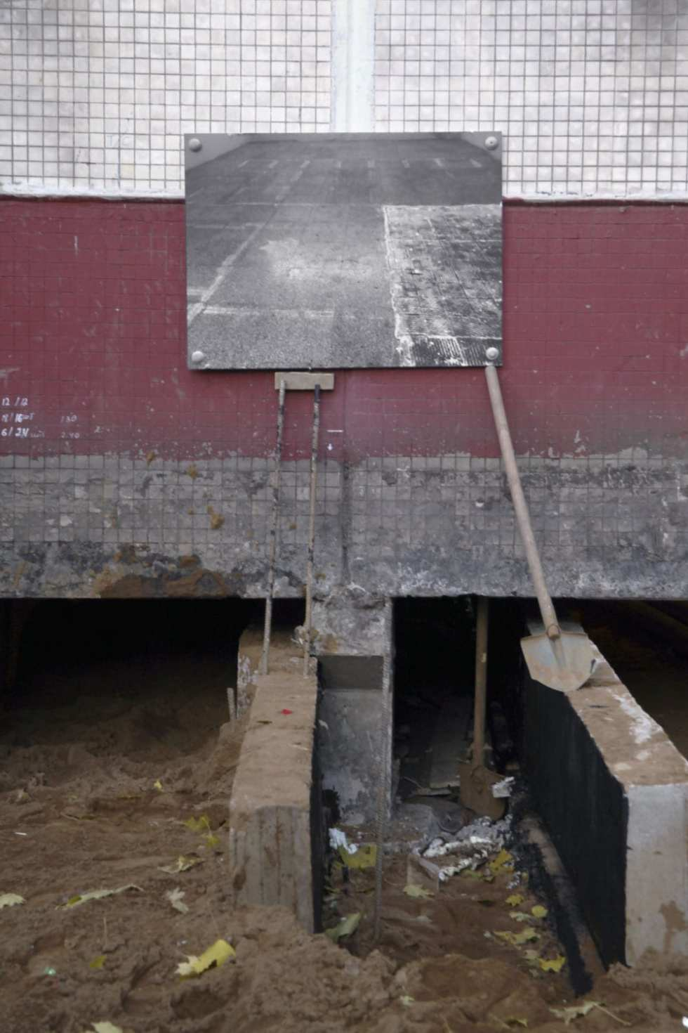 Подкоп под домом на ул. Руставели