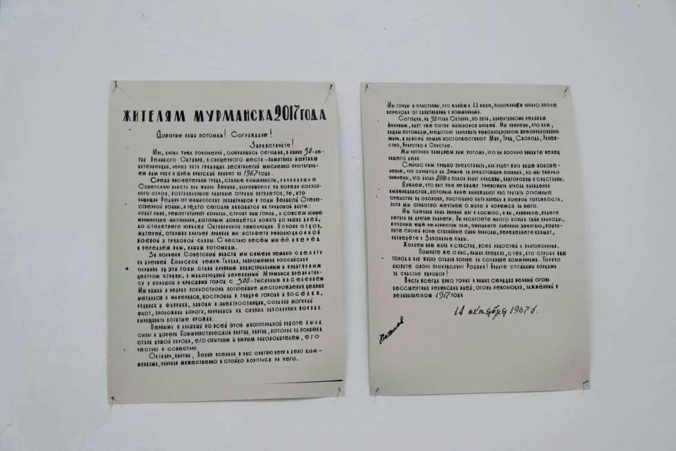 Письмо в будущее из Мурманска, открытое 4 октября 2017 года на день города