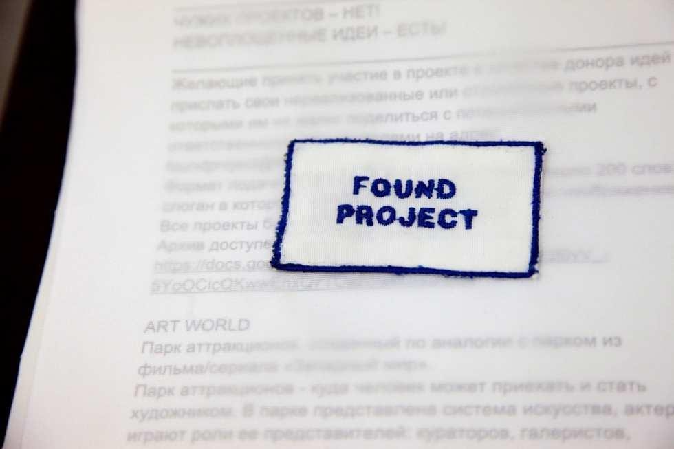 Анастасия Кизилова. Архив Found Object. 2017