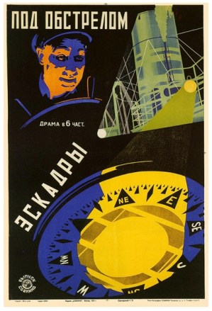 Following up on our Soviet theme from a few days back, a 1928 Russian language poster for a 1924 German film, Windstarke 9.