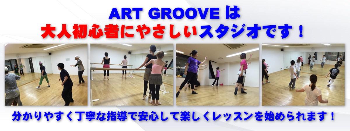 Art Groove 初心者