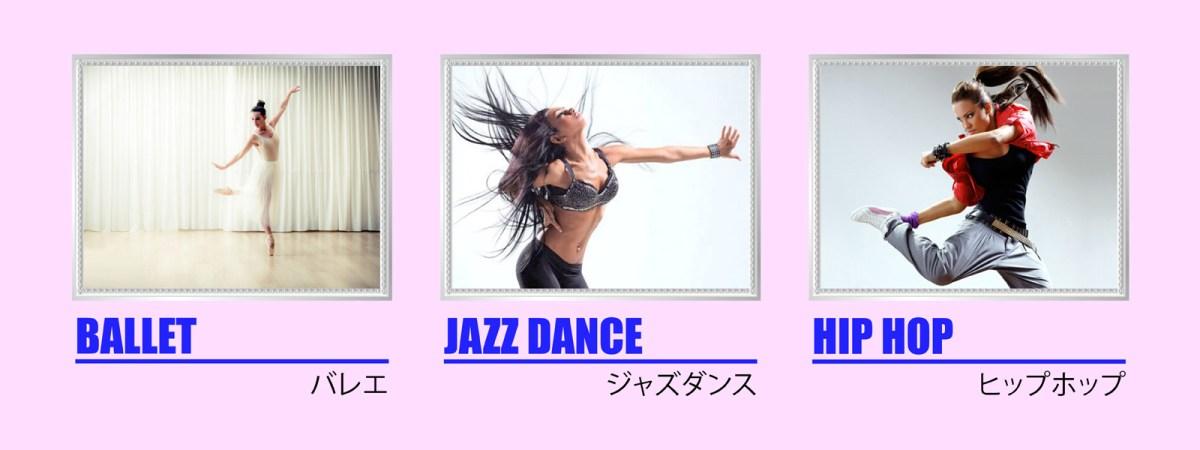 Art Groove バレエ ジャズダンス ヒップホップ