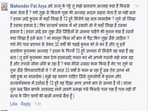 Mahendra pal arya about arya mantavya