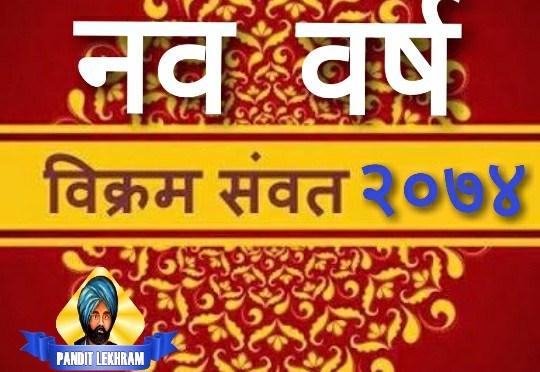 """""""नव वर्ष"""" : शिवदेव आर्य, गुरुकुल पौन्धा"""