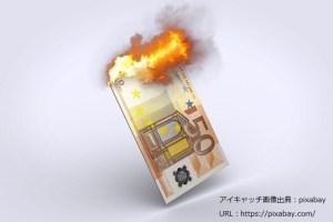 インフレ-0
