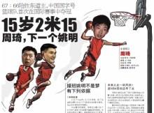 JDM110214basketball