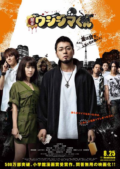 Ushijima the Loan Shark (Movie) - AsianWiki