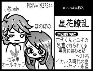 【東1 オ44a】 星花繚乱