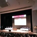 速報!日本ジオパーク全国大会@伊豆半島②