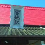 JR九州、豊肥本線阿蘇~豊後萩間7/9運転再開