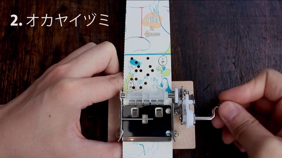 manga-musicbox-2
