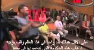 مواطن أمريكى مسخر ماكين: مصر الدولة الوحيدة التى تحارب الإرهاب ومكانك هو السجن