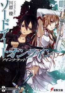 Sword_Art_Online airelelight novel