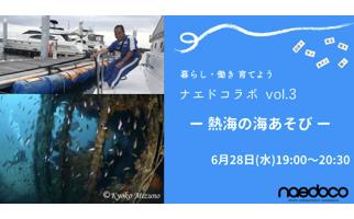 この夏、熱海の海で遊びたい人ー!6月28日はナエドコラボにGO!