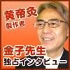 金子先生インタビューバナー