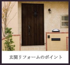 door_point