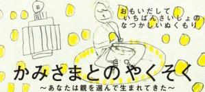 『かみさまとのやくそく』上映会と仲宗根コウ先生お話会♪ @ Atelier101(アトリエ101)