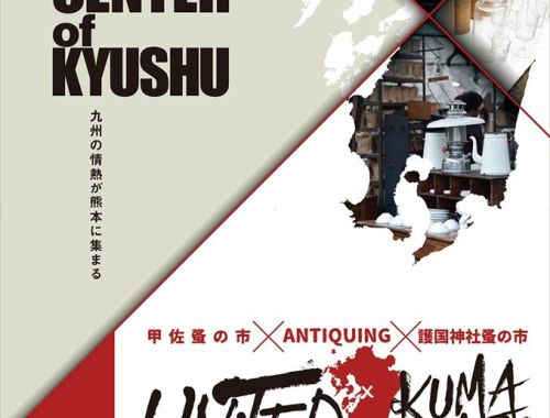 antiquing-center-of-kyushu