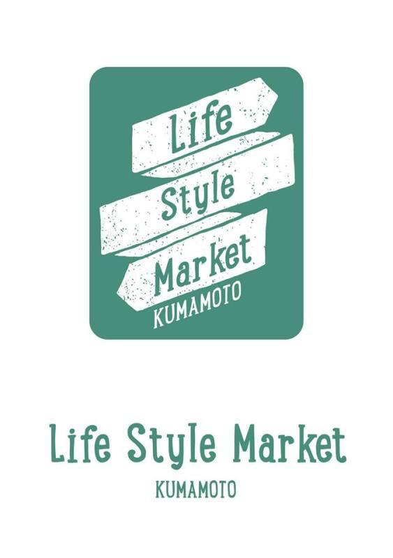life style market kumamoto 2017