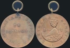 A_1924_Greek_medal_commemorating_the_Psara_holocaust_of_1824