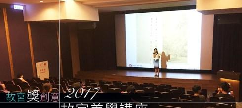 2017故宮獎創意 美學講座 故宮研究員告訴你器物書畫背後的故事