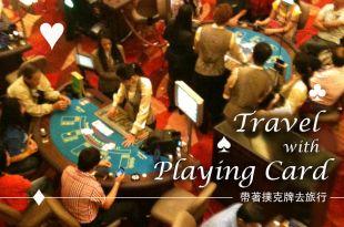 【帶著撲克牌去旅行】vol.01 意想不到的機會