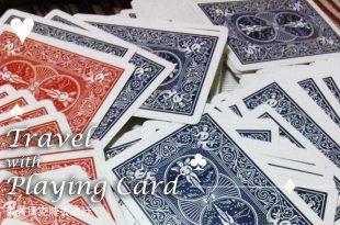 【帶著撲克牌去旅行】vol.16 誰是賭徒?