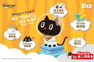 台灣虎航三週年9月大手筆送百張機票+全航線7折限時優惠