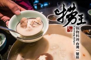 風迷全中國的「台灣火鍋」台灣人卻沒聽過!【撈王胡椒豬肚雞鍋】進軍台灣,原來口味是來自這裡