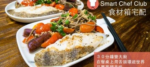30分鐘變大廚!在餐桌上用舌頭環遊世界,品嘗異國美味-Smart Chef Club料理助手 食材宅配箱