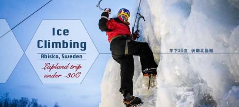 瑞典Abisko初級冰攀冰瀑-冬季限定的極限攀登-零下30度玩翻北極圈