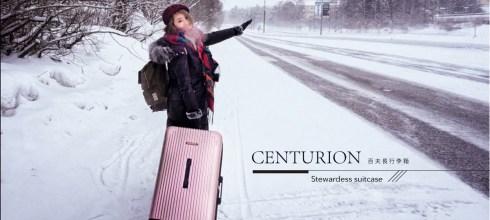 行李箱推薦-CENTURION百夫長-胖胖箱-好裝好拉好拍好平價-北極雪地旅行使用分享