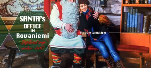 聖誕老人村滿滿感動 如果你曾相信過這世界上有聖誕老人 那這就是你此生必去的地方-零下30度 玩翻北極圈