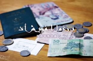 摩洛哥落地簽 當地旅行社代辦-寄日本辦摩洛哥簽證下不來的解決方案