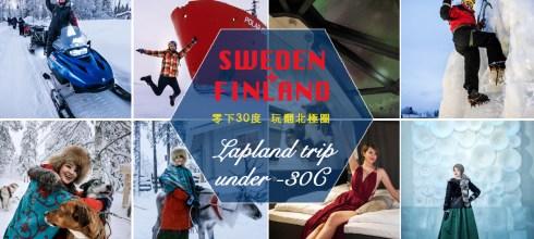 瑞典芬蘭北極圈 10項必玩行程-零下30度 玩翻北極圈 行程大公開