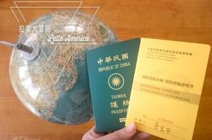 中南美旅行行前準備-各種疫苗 黃熱病 傷寒 A肝疫苗 一次搞定-台大旅遊門診