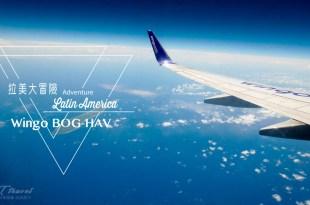 飛古巴的拉丁美洲廉價航空Wingo 哥倫比亞-古巴來回票價只要€350
