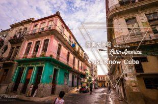 古巴懶人包 玩古巴哈瓦那你不能不知道的事 心理建設及行前準備