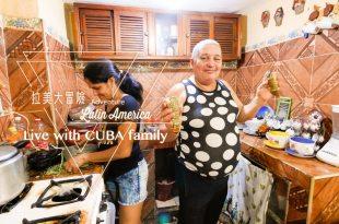 古巴哈瓦那 家庭民宿B&B 與古巴人一起生活