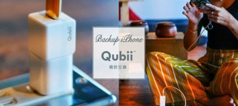 IPhone懶人備份 Qubii備份豆腐 只要充電自動同時備份 再也不會忘
