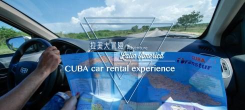 古巴租車2018 最新資訊 - 美加觀光客都這樣玩古巴!準備好你的錢包 來古巴自駕旅行吧!